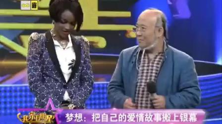 52岁中国大叔去非洲做评委, 娶了个23岁非洲美女