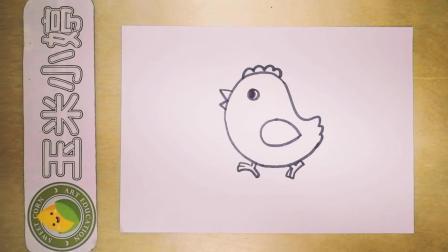 儿童简笔画——小鸡