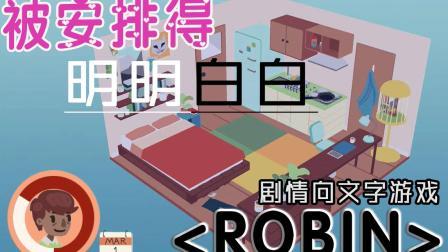 【半夏】这个游戏会教你如何面对生活中的压力! (robin)