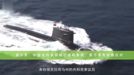 中国军队在多方面已超越美军? 美议员: 必须要制