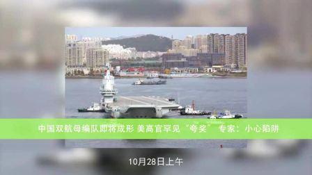 中国双航母终大功告成! 美高官为加军费把中俄军