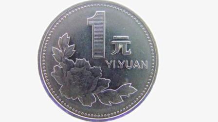 1988年的一元硬币, 现在值多少钱? 银行终于说了实话!
