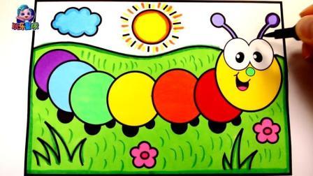 玩乐手工课 七彩毛毛虫绘画昆虫系列简笔画学颜色
