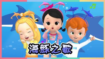 凯利音乐派对之海豚之歌 | 凯利和玩具朋友们 CarrieAndToys