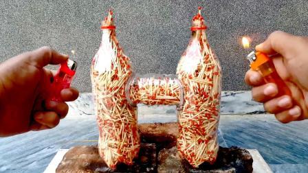 科趣实验: 将10000根火柴装入可乐瓶, 哪个能正常燃烧?