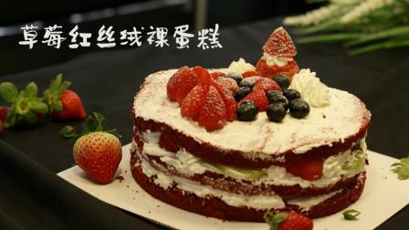 今天生日, 给自己做了个草莓红丝绒裸蛋糕