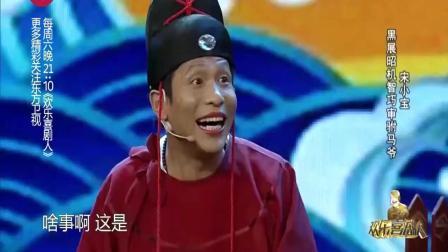 宋小宝-我掐死你, 杨树林-掐死干啥啊, 闸刀闸死