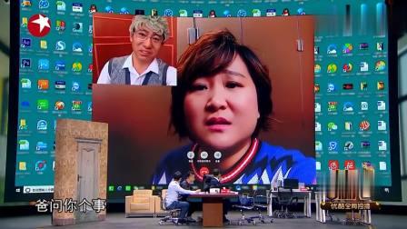 贾玲和父亲视频吐槽许君聪, 被他发现, 真的是尴尬了!