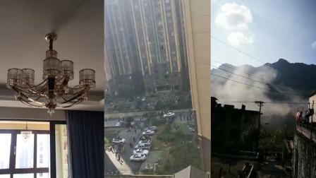宜宾发生5.7级地震 山体被震垮引群众惊呼