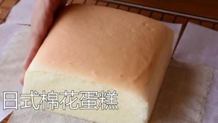「基础烘焙教程」教你做新手零失败的日式棉花蛋糕, 松软弹性十足