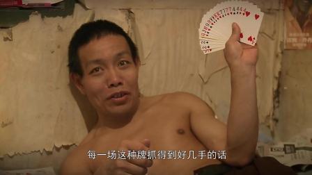 最后的棒棒: 河南研究牌技, 我这一手牌最少赢十万