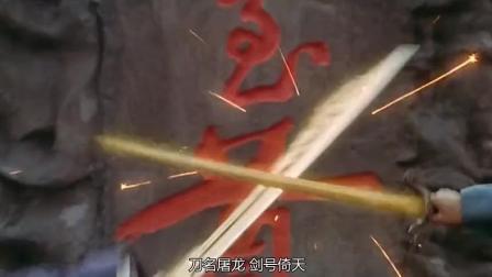 原来这才是倚天剑和屠龙刀的由来