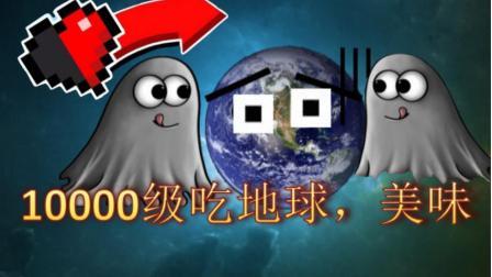 【落尘】10000级传奇企鹅吞地球! 装甲车被秒! ep14未来爆炸!