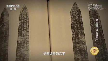 考古学家在侯马发现大量玉片! 上面写着古代的盟