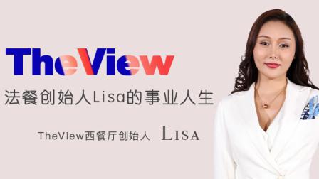 法餐创始人Lisa的事业人生