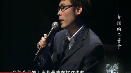 上海倒插门女婿工资卡上交丈母娘, 每月500零花钱, 凭发票报销