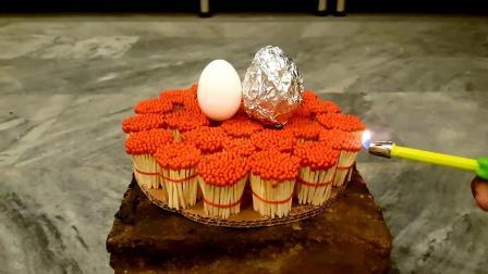 5万根火柴烤鸡蛋, 用铝箔纸包住的能吃, 还是不包的能吃?