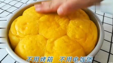 南瓜面包的家常做法, 不用烤箱, 不用电饭锅, 好吃营养, 超简单