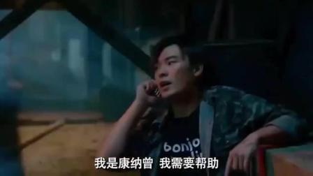 《爱情公寓番外篇》陈赫被人用枪追杀, 拨打了报警电话