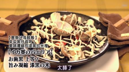 《孤独的美食家》墨鱼海鲜饭, 墨汁将米染成黑色, 美味藏在昏暗之中