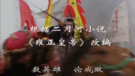 电视剧《雍正王朝》原著作者二月河去世, 留下部部经典