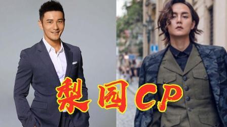 于正新剧《鬓边不是海棠红》开机, 黄晓明搭档尹正双男主, 重现梨园风骨