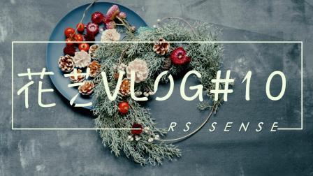 花艺Vlog#10   教你做一款有设计感不常见的圣诞花环