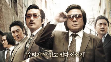 崔岷植、河正宇、马东锡、赵镇雄 、郭道元、金成钧领衔主演的韩国犯罪题材电影