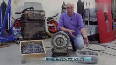 牛人用3000颗钉子改装汽车轮胎, 十秒钟后霸气才