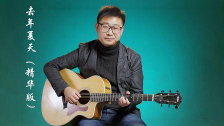 《去年夏天》吉他弹唱教学C调精华版 王大毛 高音教