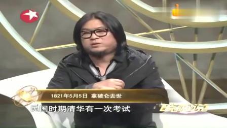 高晓松口述, 说起拿破仑, 中国历史上只有项羽能
