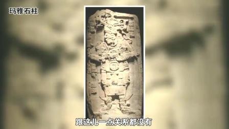 高晓松口述, 为何巴西的考古学家最惨, 而巴西的