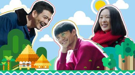 王凯、杨烁、童瑶载歌载舞太欢乐, 用正确的BGM打开《大江大河》绝了!