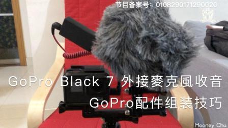 GoProBlack7外接麦克风收音及配件组装教学