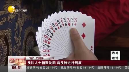 揭秘反赌: 反赌斗士齐聚沈阳, 揭秘反赌骗局, 珍爱生命远离赌博