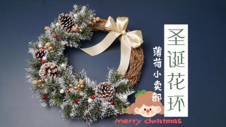 用松果和松针diy的森系圣诞花环