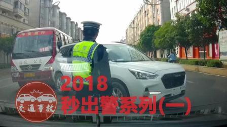 2018秒出警真人GTA系列(一)