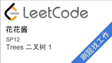 花花酱 LeetCode Binary Trees 二叉树 - 刷题找工作 SP12