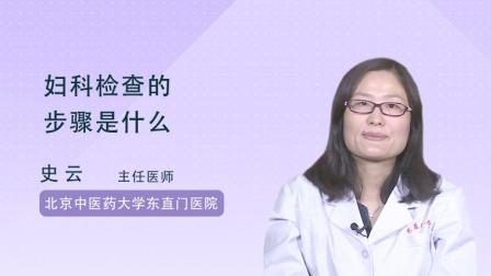 妇科检查的步骤是什么