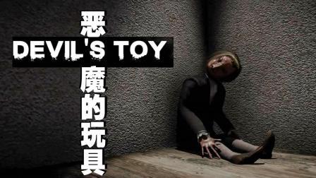 【小握解说】玩偶类恐怖游戏排名第一凶娃《恶魔的玩具》