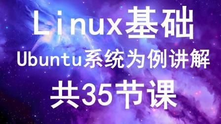 linux基础-第8节课-命令介绍以及基本的ls、pwd、cd等