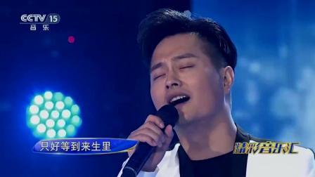 [音乐汇]云飞翻唱刘德华经典金曲《来生缘》一代人的萧瑟回忆!