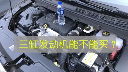 英朗、福克斯, 越来越多的三缸发动机能不能买? 修车技工说了实话