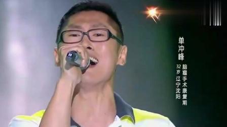 中国好声音: 男子上舞台为梦想歌唱, 当场挑战汪峰的《存在》, 汪峰瞬间转身!