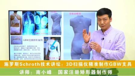 国家注册矫形器制作师南小峰: 3D扫描仪精准制作GBW支具