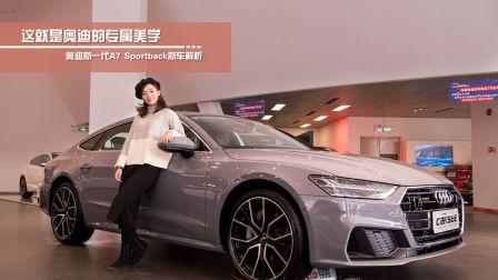 [买车课]这就是奥迪的专属美学 奥迪新一代A7 Sportback新车解析-CarSee车影