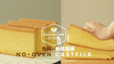 超治愈美食教程: 免烤 长崎蛋糕 No-oven Castella