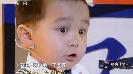 赵照《声律启蒙》神童王恒屹、马艺芮闫笑然一起演唱, 太好听了!