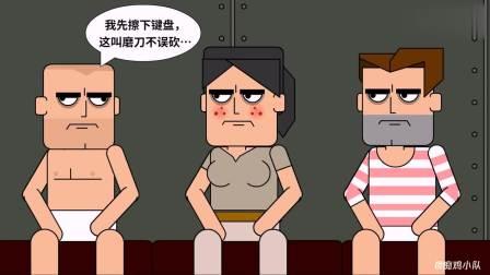 痴鸡小队2第2集: 呆鸡落单组队半仙 棍瓢老表战场相见