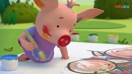 《缇娜托尼》小猪学会了画画, 真的太酷了